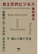 月3万円ビジネス 非電化・ローカル化・分かち合いで愉しく稼ぐ方法