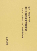 日本の社会病理文献選集 復刻 2 スラム