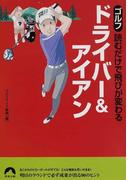 ゴルフ読むだけで飛びが変わるドライバー&アイアン (青春文庫)(青春文庫)