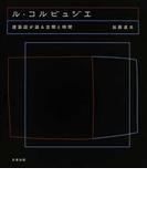 ル・コルビュジエ 建築図が語る空間と時間