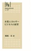 木質エネルギービジネスの展望 (林業改良普及双書)