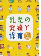 乳児の発達と保育 遊びと育児
