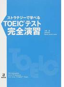 ストラテジーで学べるTOEICテスト完全演習