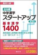 高校入試出る順中学漢字スタートアップ基本漢字1400 読み,書き,意味をセットで覚える