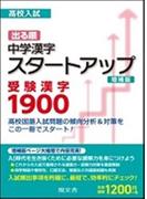 高校入試出る順中学漢字スタートアップ受験漢字1900 読み,書き,意味をセットで覚える