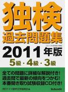 独検過去問題集5級・4級・3級 2010年度実施分掲載 2011年版