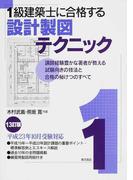 1級建築士に合格する設計製図テクニック 講師経験豊かな著者が教える試験向きの技法と合格の秘けつのすべて 13訂版