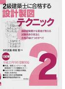 2級建築士に合格する設計製図テクニック 講師経験豊かな著者が教える試験向きの技法と合格の秘けつのすべて 13訂版