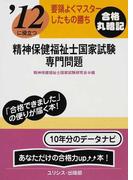 精神保健福祉士国家試験・専門問題 '12に役立つ 要領よくマスターしたもの勝ち 2012