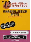 精神保健福祉士国家試験・専門問題 '12に役立つ 虫喰い問題による実力度チェック 2012