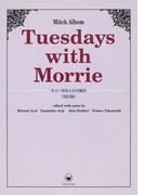 モリー先生との火曜日 改訂版