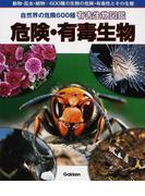 危険・有毒生物 自然界の危険600種有害生物図鑑 (学研の大図鑑)