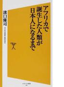 アフリカで誕生した人類が日本人になるまで (SB新書)(SB新書)