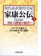 家康公伝 3 逸話編 (現代語訳徳川実紀)