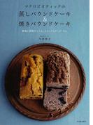マクロビオティックの蒸しパウンドケーキ&焼きパウンドケーキ 野菜と果物でつくる、スイーツとケーク・サレ
