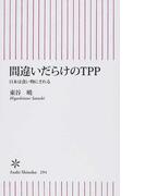間違いだらけのTPP 日本は食い物にされる (朝日新書)(朝日新書)