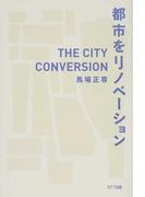 都市をリノベーション THE CITY CONVERSION