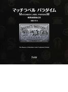 マッチラベルパラダイム 燐票商標様式美