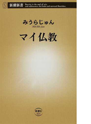 マイ仏教 (新潮新書)(新潮新書)