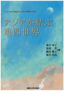 アジアが結ぶ東西世界 (アジアにおける経済・法・文化の展開と交流)
