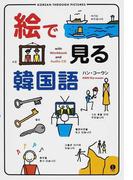 絵で見る韓国語
