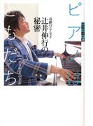 ピアノはともだち 奇跡のピアニスト辻井伸行の秘密 (世の中への扉 音楽)(世の中への扉)