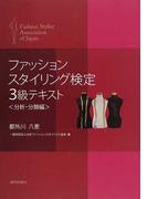 ファッションスタイリング検定3級テキスト 分析・分類編