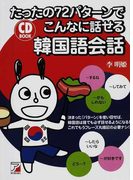 たったの72パターンでこんなに話せる韓国語会話 (CD BOOK)