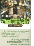 埼玉鉄道物語 鉄道・地域・経済
