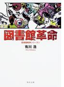 図書館革命 (角川文庫 図書館戦争シリーズ)(角川文庫)