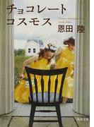 チョコレートコスモス (角川文庫)(角川文庫)