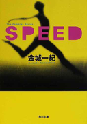 SPEED (角川文庫 The Zombies Series)(角川文庫)