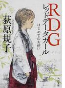 RDG レッドデータガール 1 はじめてのお使い (角川文庫)(角川文庫)