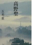 高野聖 (角川ソフィア文庫)(角川ソフィア文庫)
