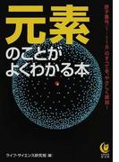 元素のことがよくわかる本 原子番号「1〜118」のすべてを、やさしく解説! (KAWADE夢文庫)(KAWADE夢文庫)