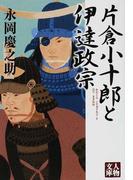 片倉小十郎と伊達政宗 (人物文庫)(人物文庫)