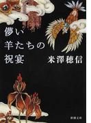 儚い羊たちの祝宴 (新潮文庫)(新潮文庫)