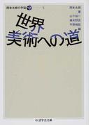 岡本太郎の宇宙 5 世界美術への道 (ちくま学芸文庫)(ちくま学芸文庫)
