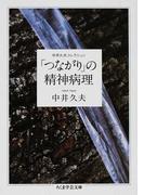 「つながり」の精神病理 (ちくま学芸文庫 中井久夫コレクション)