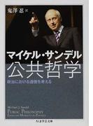 公共哲学 政治における道徳を考える (ちくま学芸文庫)(ちくま学芸文庫)