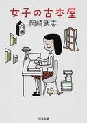 女子の古本屋 (ちくま文庫)(ちくま文庫)