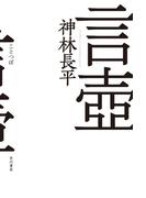 言壺 (ハヤカワ文庫 JA)(ハヤカワ文庫 JA)
