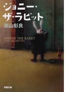 ジョニー・ザ・ラビット (双葉文庫)(双葉文庫)