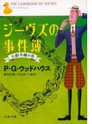 ジーヴズの事件簿 大胆不敵の巻 (文春文庫)(文春文庫)
