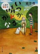 いつか晴れるかな 大鹿村騒動記 (ポプラ文庫)(ポプラ文庫)