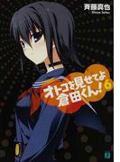 オトコを見せてよ倉田くん! 6 (MF文庫J)(MF文庫J)