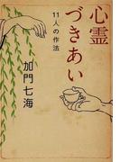心霊づきあい 11人の作法 (MF文庫ダ・ヴィンチ)(MF文庫ダ・ヴィンチ)