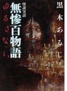 無惨百物語 1 ゆるさない (MF文庫ダ・ヴィンチ 怪談実話)(MF文庫ダ・ヴィンチ)