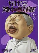 行け!稲中卓球部 3 (講談社漫画文庫)(講談社漫画文庫)
