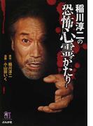 稲川淳二の恐怖心霊がたり (ホラーMコミック文庫)(ホラーMコミック文庫)